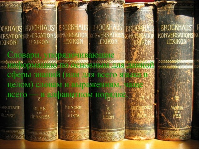 Словари, упорядочивающие информацию по основным для данной сферы знаний (или для всего языка в целом) словам и выражениям,...