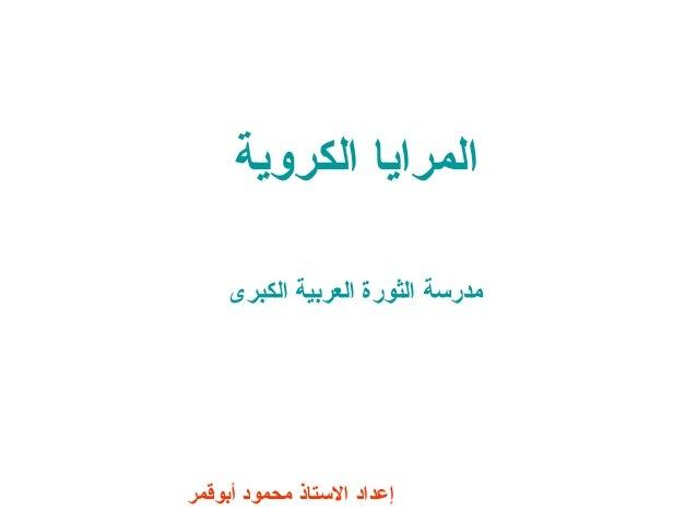 أبوقمر محمود التستاذ إعداد الكروية المرايا الكبرى العربية الثورة مدرتسة