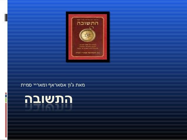 סמית ומאריי אסאראף ג'ון מאת