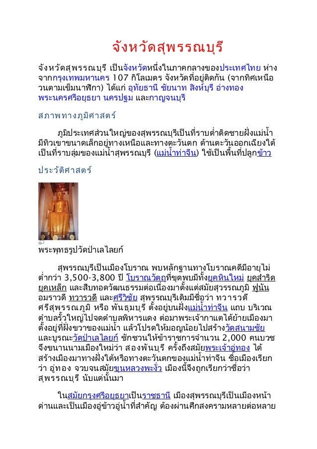 จังหวัดสุพรรณบุรี จังหวัดสุพรรณบุรี เป็นจังหวัดหนึ่งในภาคกลางของประเทศไทย ห่าง จากกรุงเทพมหานคร 107 กิโลเมตร จังหวัดที่อยู...