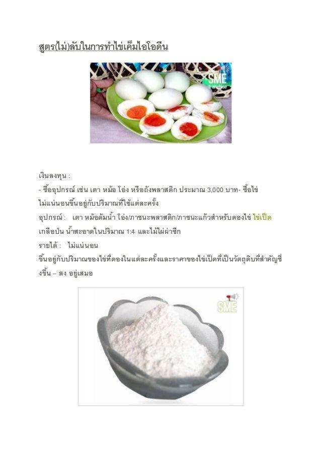 สูตร(ไม่)ลับในการทาไข่เค็มไอโอดีน เงินลงทุน : - ซื้ออุปกรณ์ เช่น เตา หม้อ โอ่ง หรือถังพลาสติก ประมาณ 3,000 บาท- ซื้อไข่ ไม...