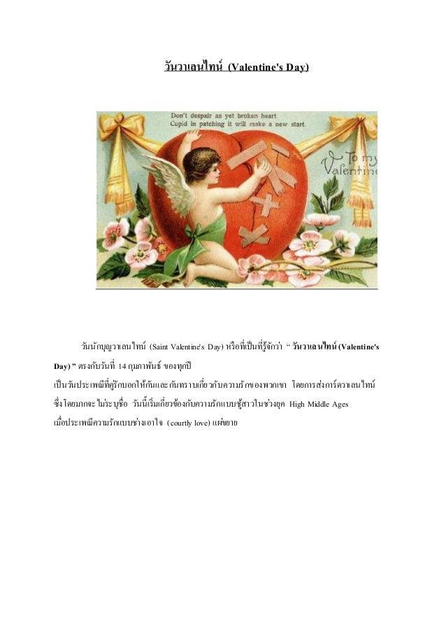 """วันวาเลนไทน์ (Valentine's Day) วันนักบุญวาเลนไทน์ (Saint Valentine's Day) หรือที่เป็นที่รู้จักว่า """"วันวาเลนไทน์ (Valentine..."""
