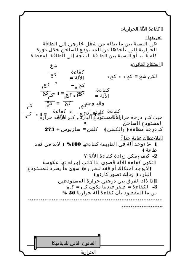 ملخص القانون الثاني للديناميكا الحرارية