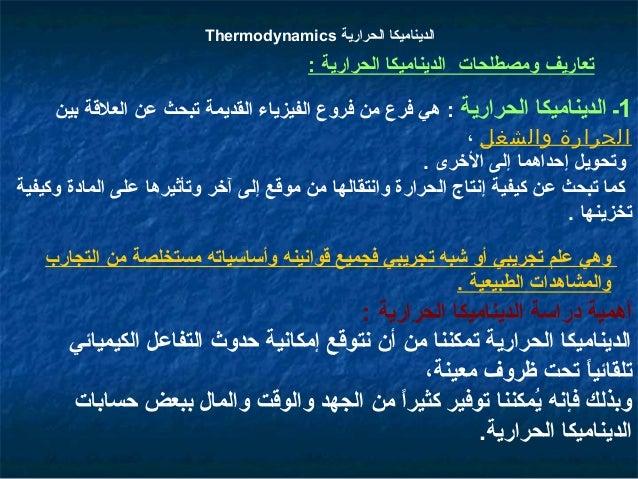 ستيريو حساس الخام تطيبقات القانون الاول للديناميكا الحرارية الثلاجة Comertinsaat Com