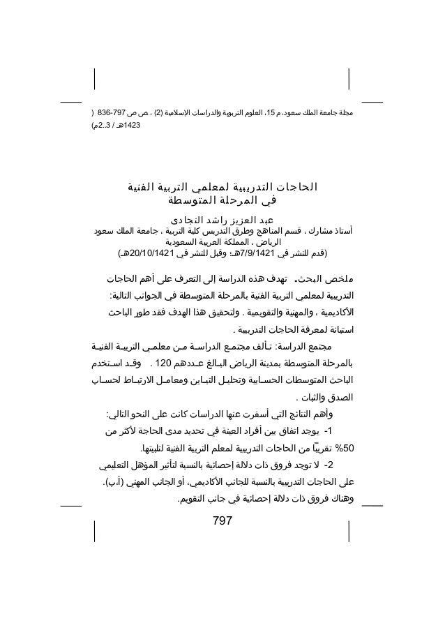 مجلة جامعة الملك سعود، م 51، العلوم التربوية والدراسات السلمية )2( ، ص ص 797-638 )3241هـ / 3..2م(                  ال...