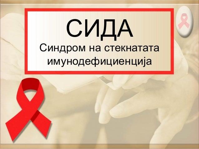 СИДА Синдром на стекнатата имунодефициенција