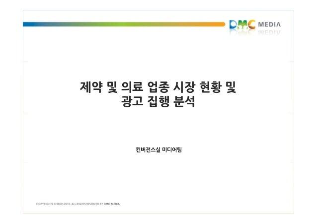 제약 및 의료 업종 시장 현황 및 광고 집행 분석 컨버전스실 미디어팀
