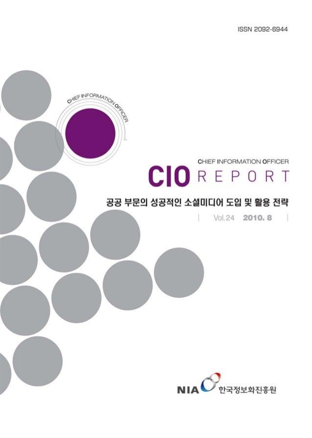 01 • FOCUS 02 공공 부문의 성공적인 소셜미디어 도입 및 활용 전략 33 • EXPERT INSIGHT 34 新 소셜미디어 시대의 정책 노하우 Vol. 24 2010. 8