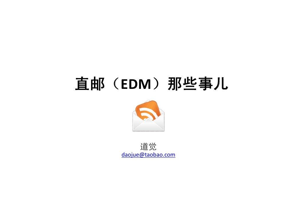直邮(EDM)那些事儿        道觉   daojue@taobao.com