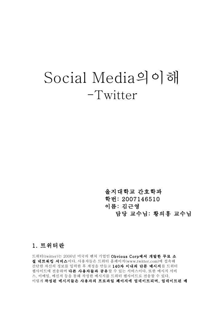 Social Media의이해                   -Twitter                         을지대학교 간호학과                         학번: 2007146510      ...