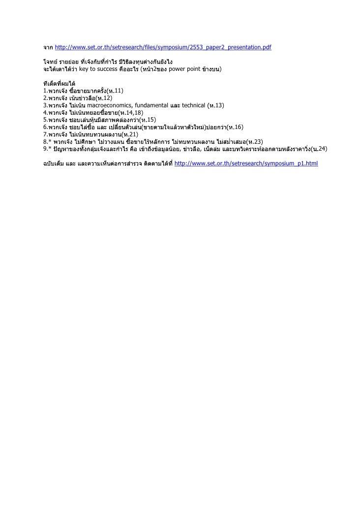 จาก http://www.set.or.th/setresearch/files/symposium/2553_paper2_presentation.pdf<br />โจทย์รายย่อย ที่เจ๊งกับที่กำไรมีว...