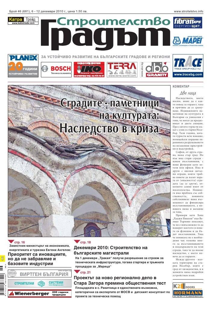 Брой 46 (681), 6 - 12 декември 2010 г., цена 1.50 лв.                                                     www.stroitelstvo...