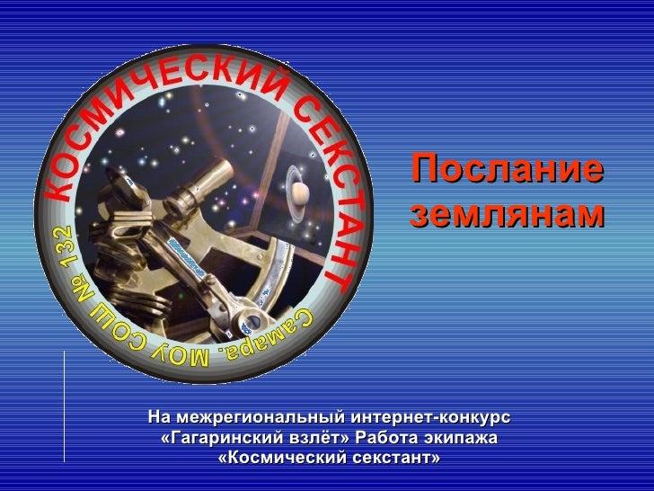 Послание землянам На межрегиональный интернет-конкурс «Гагаринский взлёт» Работа экипажа «Космический секстант»