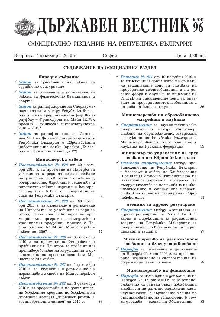 ДЪРЖАВЕНВЕСТНИК 96                                                                                          БРОЙ        О...