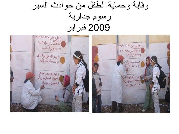 وقاية وحماية الطفل من حوادث السير  رسوم جدارية    2009  فبراير