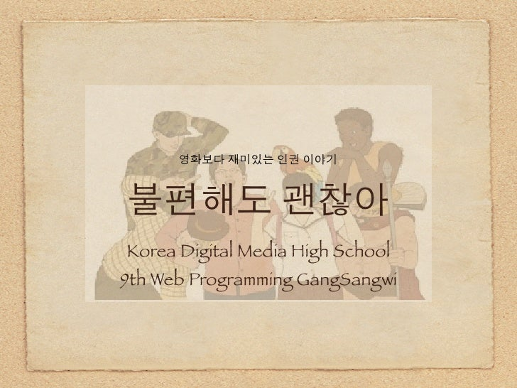 Korea Digital Media High School9th Web Programming GangSangwi