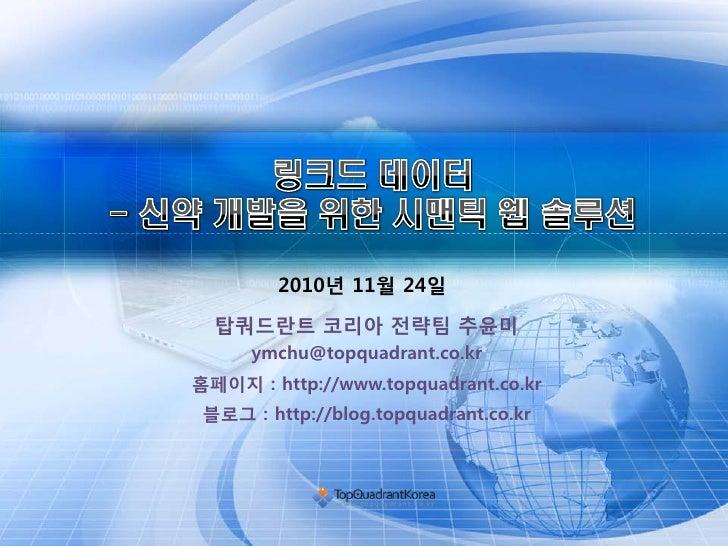 2010년 11월 24일  탑쿼드란트 코리아 전략팀 추윤미      ymchu@topquadrant.co.kr홈페이지 : http://www.topquadrant.co.kr 블로그 : http://blog.topquad...