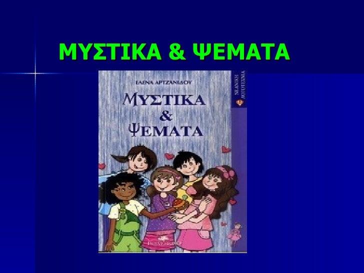 ΜΥΣΤΙΚΑ & ΨΕΜΑΤΑ