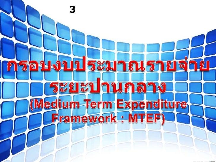 กลุ่มที่ 3  สาขาวิทยบริการเฉลิมพระเกียรติ  จังหวัดศรีสะเกษ<br />กรอบงบประมาณรายจ่ายระยะปานกลาง(Medium Term Expenditure Fra...