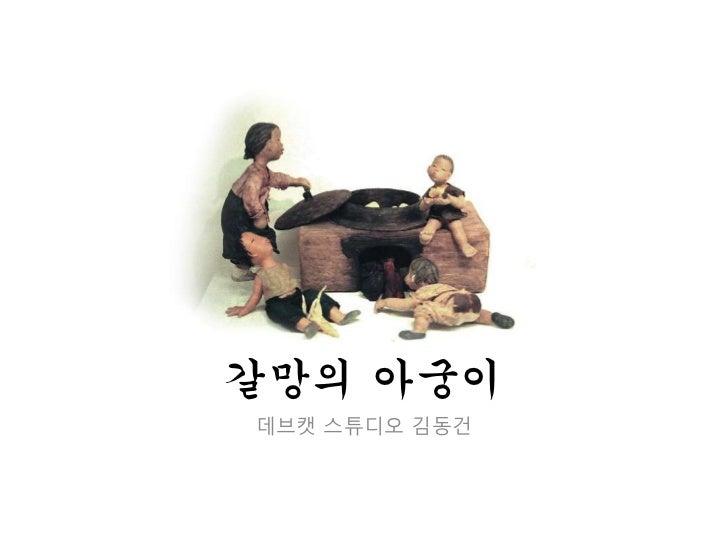 갈망의 아궁이<br />데브캣 스튜디오 김동건<br />