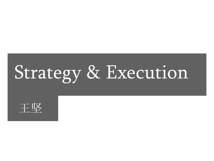 Strategy & Execution   王坚