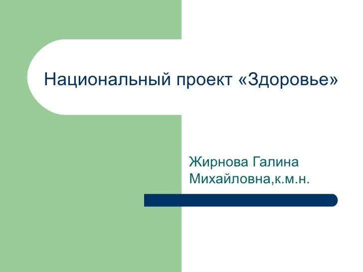 Национальный проект «Здоровье» Жирнова Галина Михайловна,к.м.н.