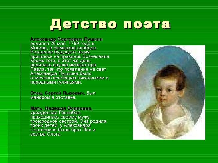 Краткая биография пушкина для 3 класса