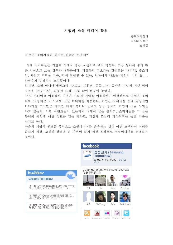 기업의 소셜 미디어 활용.                                           홍보디자인과                                           2008161903      ...