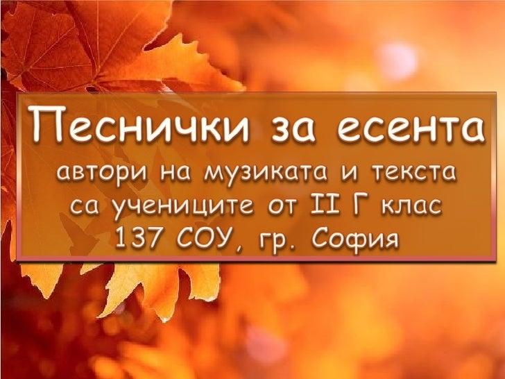 Песнички за есента - 2.Г клас Slide 1