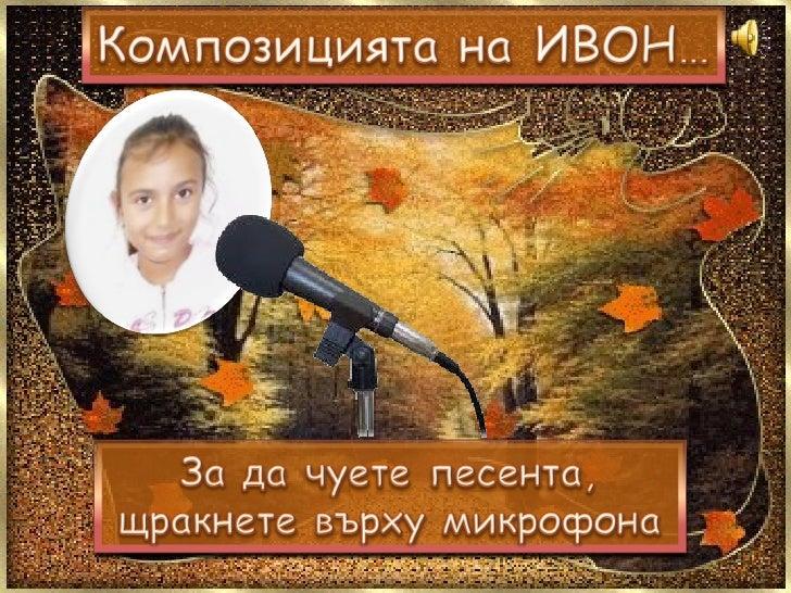 Песнички за есента - 2.Г клас Slide 2