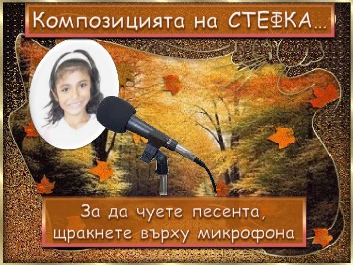 Песнички за есента - 2.Г клас Slide 3