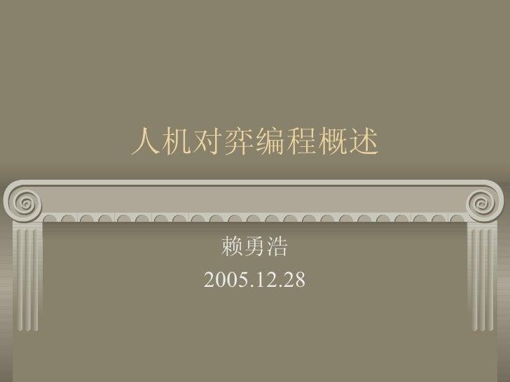 人机对弈编程概述 赖勇浩 2005.12.28