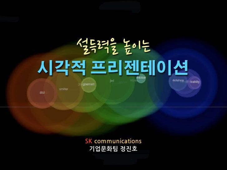 설득력을높이는시각적 프리젠테이션   SKcommunications    기업문화팀정진호