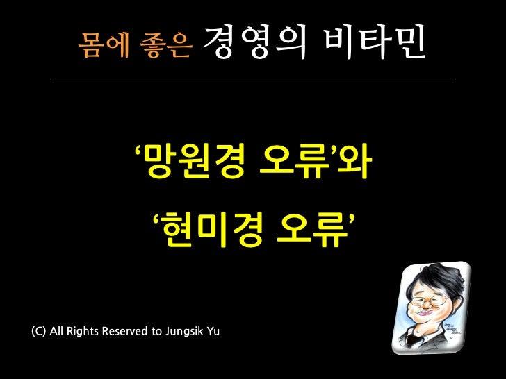 몸에 좋은                   경영의 비타민                    '망원경 오류'와                       '현미경 오류'(C) All Rights Reserved to Jung...