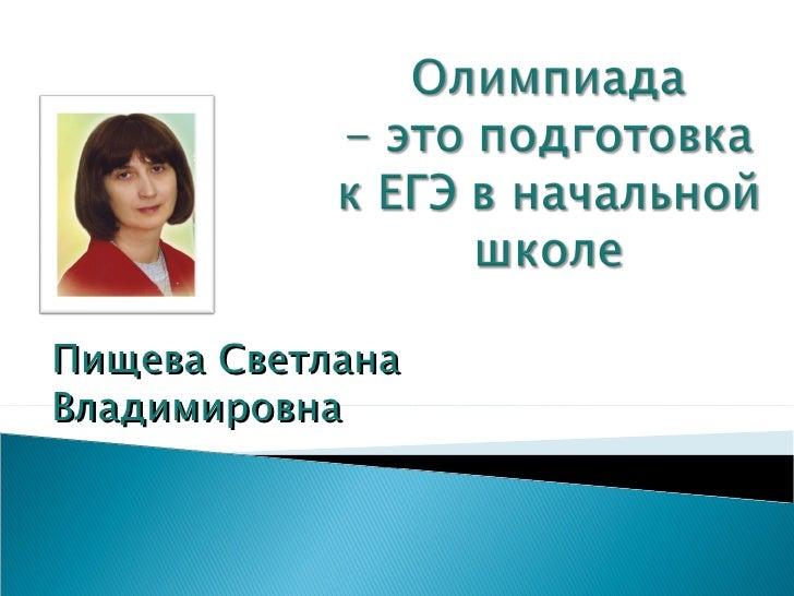 Пищева Светлана Владимировна
