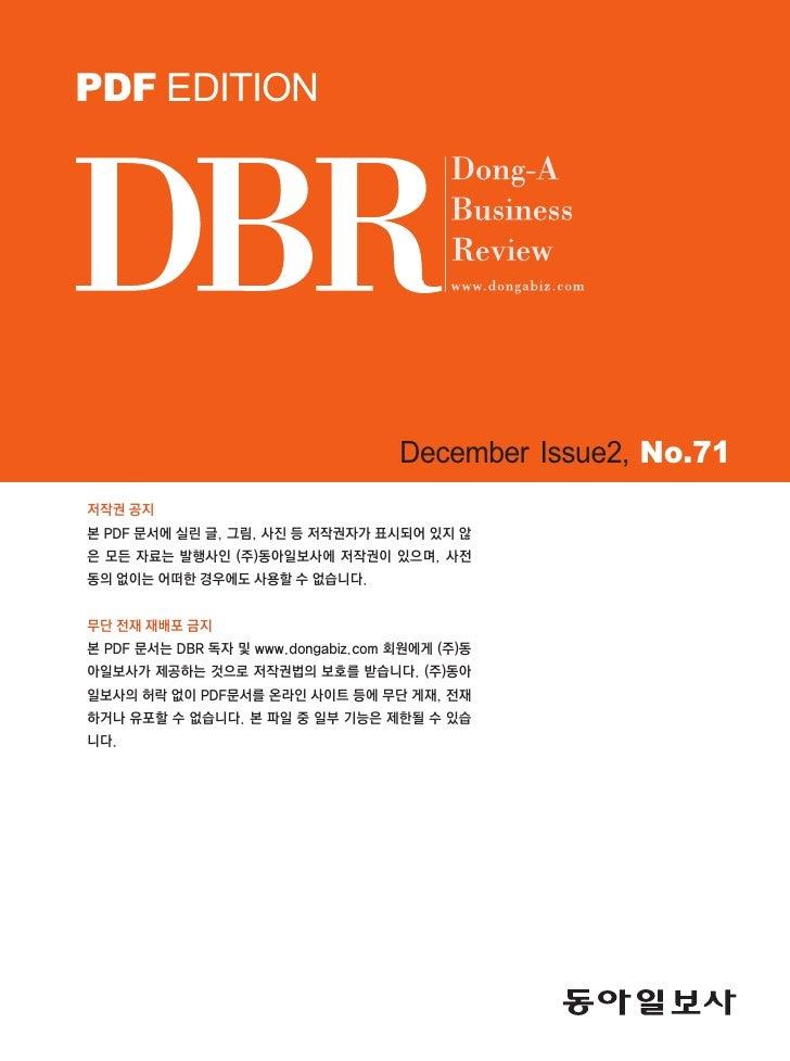 PDF EDITION                                    December Issue2, No.71저작권 공지본 PDF 문서에 실린 글, 그림, 사진 등 저작권자가 표시되어 있지 않은 모든 자료...