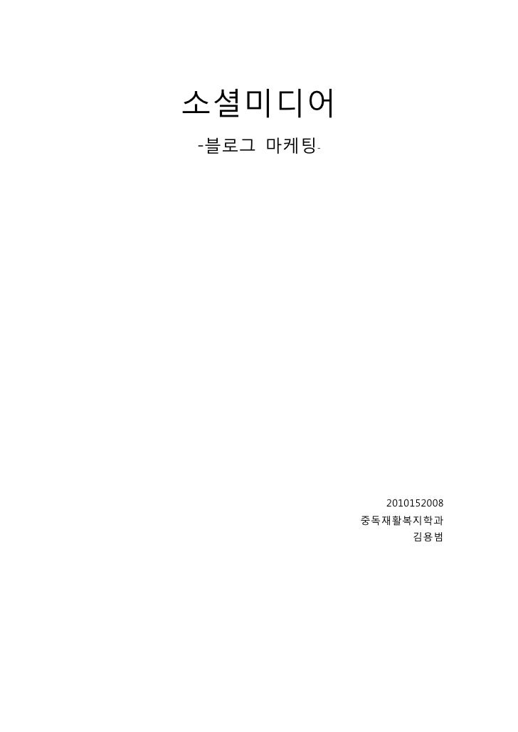 소셜미디어-블로그 마케팅-              2010152008            중독재활복지학과                  김용범