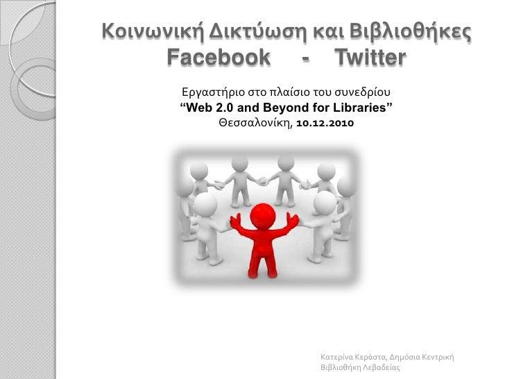"""Κοινωνική Δικτύωση και ΒιβλιοθήκεςFacebook     -    Twitter <br />Εργαστήριο στο πλαίσιο του συνεδρίου<br />""""Web 2.0 and B..."""