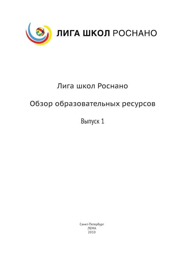 Лига школ РоснаноОбзор образовательных ресурсов            Выпуск 1           Санкт-Петербург                ЛЕМА         ...