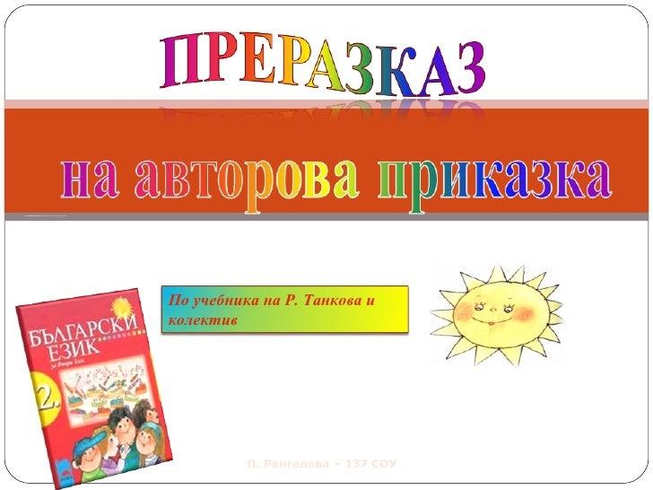 По учебника на Р. Танкова и колектив