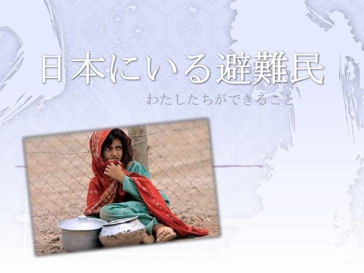 日本にいる避難民<br />わたしたちができること<br />