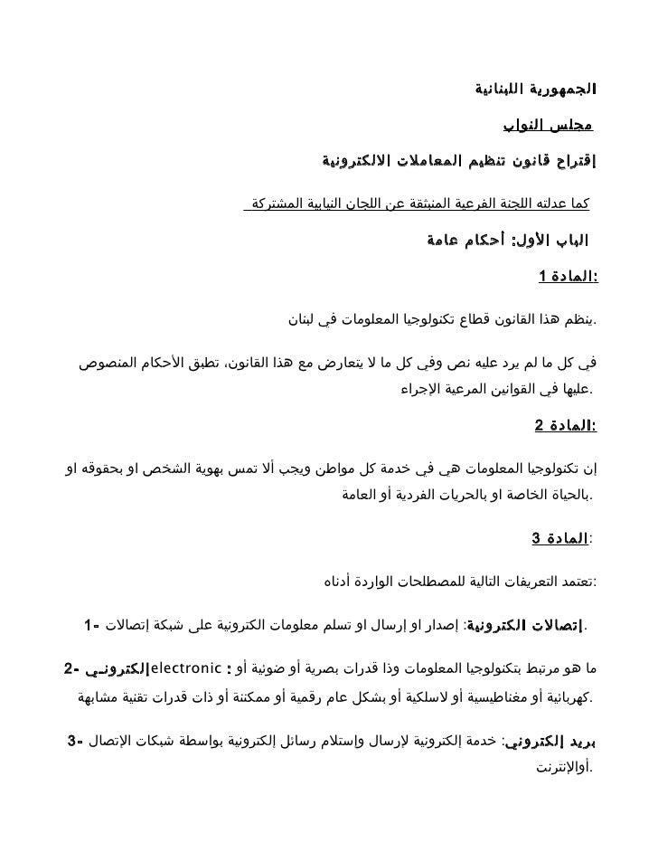 الجمهورية اللبنانية                                                                            مجلس النواب            ...