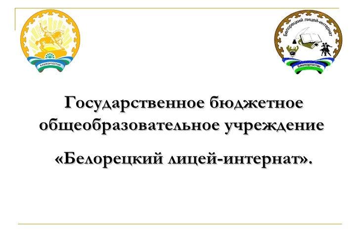 Государственное бюджетное общеобразовательное учреждение  «Белорецкий лицей-интернат».