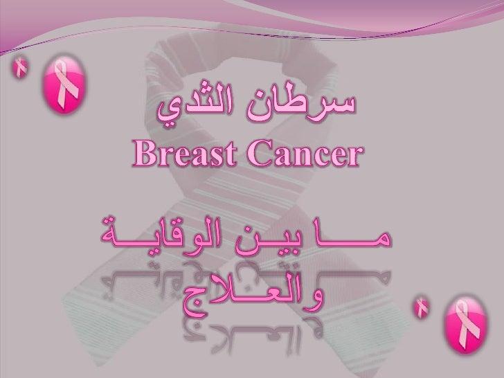 سرطان الثدي Breast Cancer<br />مـــــا بيــن الوقايـــة والعـــلاج <br />