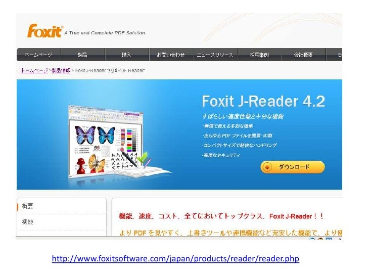 http://www.foxitsoftware.com/japan/products/reader/reader.php<br />