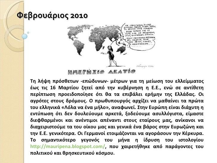 Ανασκόπηση 2010 Slide 3