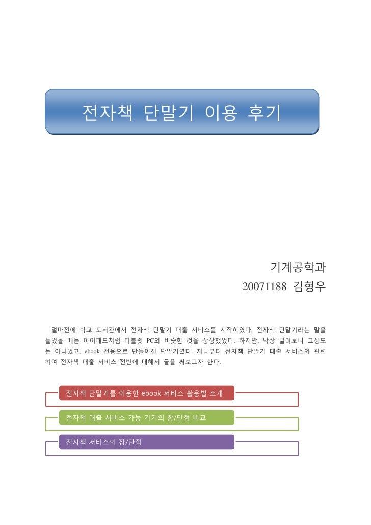 Aws 704 Series: 전자책 단말기 대출서비스 이용 후기(김형우