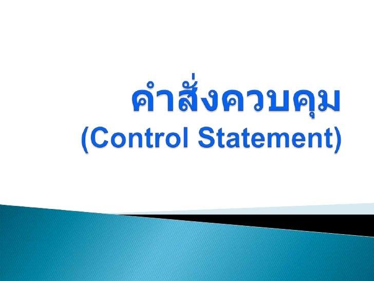 คำสั่งควบคุม(Control Statement)<br />