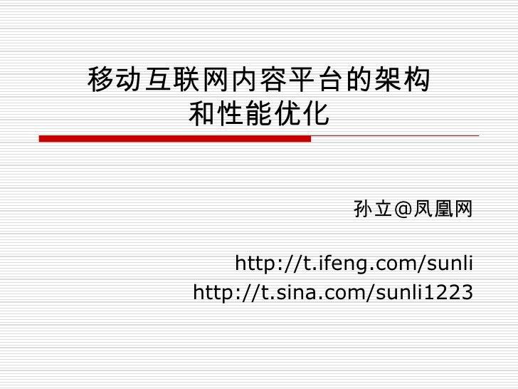 移动互联网内容平台的架构和性能优化<br />孙立@凤凰网<br />http://t.ifeng.com/sunli  <br />http://t.sina.com/sunli1223<br />