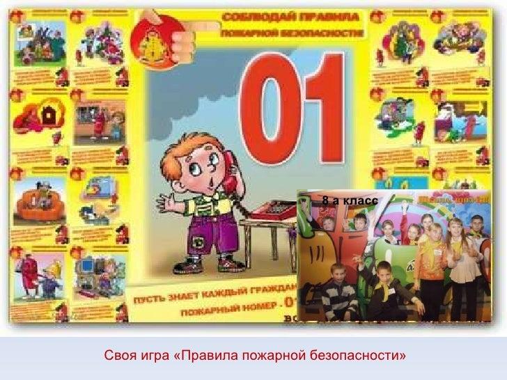 8 а классСвоя игра «Правила пожарной безопасности»